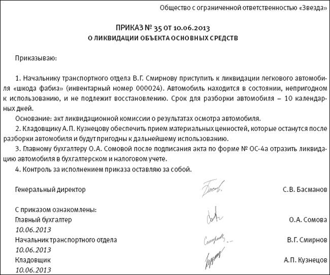 Протокол об утверждении ликвидационного баланса информпортал.