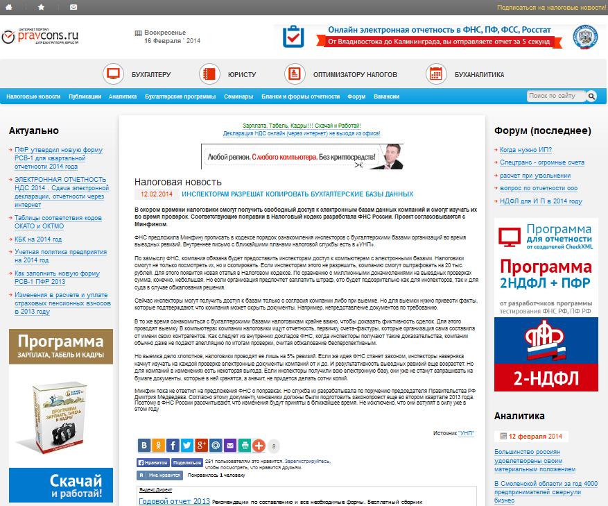 Налоговая отчетность через интернет реклама google chrome надоела реклама