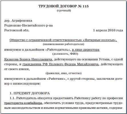 упрощенный трудовой договор с работником образец - фото 5
